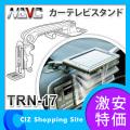 ナビック(NAVC) カーテレビスタンド TVスタンド TRN-17