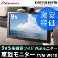 (送料無料) パイオニア カロッツェリア 9V型 ワイドVGA液晶 車載モニター TVM-W910