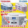東芝(TOSHIBA) CDラジオカセットレコーダー TY-CDS5 CUTEBEART CDラジカセ