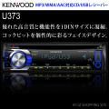 (送料無料) KENWOOD (ケンウッド) CD/USB/AUX/iPod対応 1D カーオーディオ U373