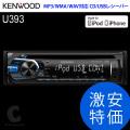 (送料無料) ケンウッド(KENWOOD) オーディオ 1DIN レシーバー カーオーディオ U393(ブルー)