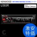 (送料無料) ケンウッド(KENWOOD) オーディオ 1DIN レシーバー カーオーディオ U393R(レッド)