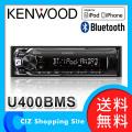 送料無料&お取寄せ ケンウッド KENWOOD オーディオ USB/iPod/Bluetoothレシーバー MP3/WMA/AAC/WAV/FLAC対応 1DIN カーオーディオ U400BMS