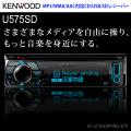▽【送料無料】 KENWOOD (ケンウッド) 1DIN レシーバー カーオーディオ U575SD