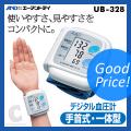 血圧計 エーアンドディー(A&D) 手首式血圧計 UB-328 シルバー 自動血圧計 激安特価
