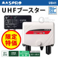 ▽(送料無料) マスプロ(MASPRO) UHFブースター 41dB型 UB41