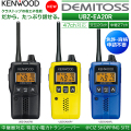 (送料無料) ケンウッド KENWOOD UBZ-EA20R 特定小電力 トランシーバー (免許不要) 中継器対応