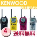 【送料無料】 ケンウッド KENWOOD UBZ-LM20 特定小電力 トランシーバー 【免許不要】
