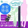 (送料無料) ユーイング(U-ING) スリムタワーファン タワー型 扇風機 UF-SR120F(K)