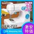 (送料無料)Bearmax 電子ミシン パーソナルミシン UFR-727 コンパクト電動ミシン 本体 売れ筋 人気 ランキング