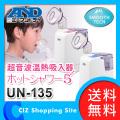 (送料無料) エーアンドデイ(A&D) 超音波温熱吸入器 ホットシャワー5 ブルー 口鼻両用 UN-135-B ブルー