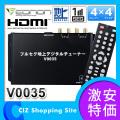 EONON V0035 フルセグ/ワンセグ 車載用 地上デジタルチューナー (地デジチューナー) 4×4 車 HDMI出力端子