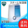 送料無料 VICKS ヴィックス スチーム加湿器 加湿器 5〜8畳程度 加湿機 スチーム式 V750