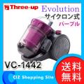 送料無料 掃除機 サイクロン スリーアップ サイクロンクリーナー Evolution 掃除機 サイクロン式 パープル VC-1442-PP
