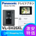 パナソニック(Panasonic) 3.5型カラー液晶 電源直結式 VL-SV26XL インターフォン ドアホン