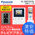 パナソニック(Panasonic) どこでもドアホン ワイヤレス子機付 3.5型カラー液晶 電源コード式 VL-SWD301KL