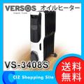 送料無料&お取寄せ ベルソス 8枚S字フィン オイルヒーター 暖房機 VS-3408S