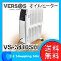 送料無料&お取寄せ ベルソス 10枚S字フィン オイルヒーター 暖房機 VS-3410SH