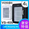 (送料無料) ベルソス(VERSOS) AC・DC対応 4L冷温庫 冷蔵庫 保温庫 VS-406