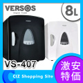 (送料無料) ベルソス(VERSOS) AC・DC対応 8L冷温庫 冷蔵庫 保温庫 VS-407