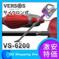 ベルソス(VERSOS) サイクロニックマックス シェル 掃除機 サイクロン掃除機 ハンディ/スティック VS-6200