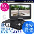 【送料無料】 10.1インチ フルセグ搭載 ポータブルDVDプレーヤー VS-GD4100 (バッテリー内蔵)  TV GIGA DRIVE
