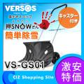 送料無料&お取寄せ 雪かきスコップ ベルソス(VERSOS) 雪かきスコップ 押SNOWさん 大関 66cm ワイドスコップ 除雪 キャスター付き VS-GS01