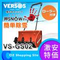 雪かきスコップ (11月下旬〜12月上旬入荷) ベルソス(VERSOS) 雪かきスコップ 押SNOWさん 横綱 58cm ワイドスコップ 除雪 ローラー付き VS-GS02