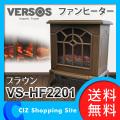 送料無料&お取寄せ ベルソス 暖炉型 ファンヒーター 1200W 約3〜9畳 暖房 VS-HF2201BR ブラウン