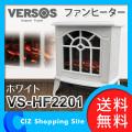 送料無料&お取寄せ ベルソス 暖炉型 ファンヒーター 1200W 約3〜9畳 暖房 VS-HF2201WH ホワイト
