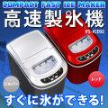 ◆(送料無料)ベルソス(VERSOS) 高速製氷機 ICE MAKER VS-ICE02 家庭用製氷機
