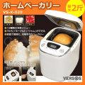 (送料無料) VERSOS ホームベーカリー 2斤 VS-K-020 パン ホームベーカリー