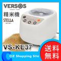 送料無料 ベルソス VERSOS 精米機 4合 Stella 家庭用精米機 VS-KE37