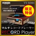◆(送料無料) ベルソス(VERSOS) マルチレコードプレーヤー VS-M001 オーディオプレーヤー