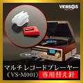 (お取寄せ) ベルソス(VERSOS) マルチレコードプレーヤー(VS-M001)専用 替え針