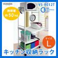ベルソス(VERSOS) キッチン収納ラック L VS-R012T ステンレス製