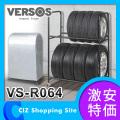 送料無料 ベルソス(VERSOS) タイヤ収納ラック ワイド 2段 8本 キャスター カバー付 VS-R064