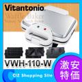 ホットサンドメーカー ワッフルメーカー ビタントニオ(Vitantonio) バラエティベーカー マルチサンドメーカー たい焼き器 VWH-110-W