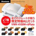 ◆【送料無料】ビタントニオ バラエティサンドベーカー VWH-4100-W プレートALLセット