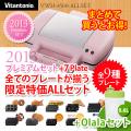 ◆【送料無料】ビタントニオ 2013プレミアムモデル(VWH-4500-P)+プレートALLセット+Olala保存容器