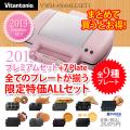 ◆【送料無料】ビタントニオ 2013プレミアムモデル VWH-4500-P プレートALLセット