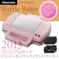 【送料無料】 ビタントニオ ワッフル&ホットサンドベーカー VWH-4500-P ピンク 2013年プレミアムモデル