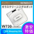 (送料無料&お取寄せ) エコバックス(ECOVACS) WINBOT(ウィンボット) ガラスクリーニングロボット ハイエンドモデル 窓拭きロボット W730