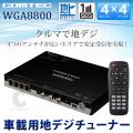 (送料無料) コムテック WGA8800 フルセグ/ワンセグ 車載用 地上デジタルチューナー 地デジチューナー 4×4 テレビ TV