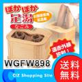 送料無料 ぽかぽか足湯 なごみ 遠赤外線 足温器 足湯器 WGFW898