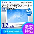 (送料無料) リアルライフジャパン 12インチ 防水 フルセグチューナー搭載 ポータブルDVDプレーヤー WP-12DVDTV