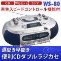 (送料無料&お取寄せ) 創和 CDダブルラジカセ WS-80 遅聞き早聞き 再生スピードコントロール機能付