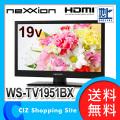 (送料無料) ネクシオン 19インチ デジタルハイビジョン 液晶TV テレビ WS-TV1951BX