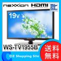 (送料無料) ネクシオン 19インチ デジタルハイビジョン LED 液晶テレビ 液晶TV テレビ WS-TV1955B