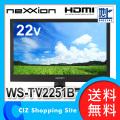 送料無料 ネクシオン 22インチ デジタルフルハイビジョン LED液晶テレビ 液晶TV テレビ WS-TV2251B